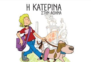 Η Κατερίνα έρχεται στην Τεχνόπολη!