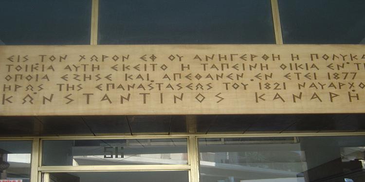 Η ΣΥΜΦΩΝΙΑ – 21ου Γυμνασίου Αθηνών
