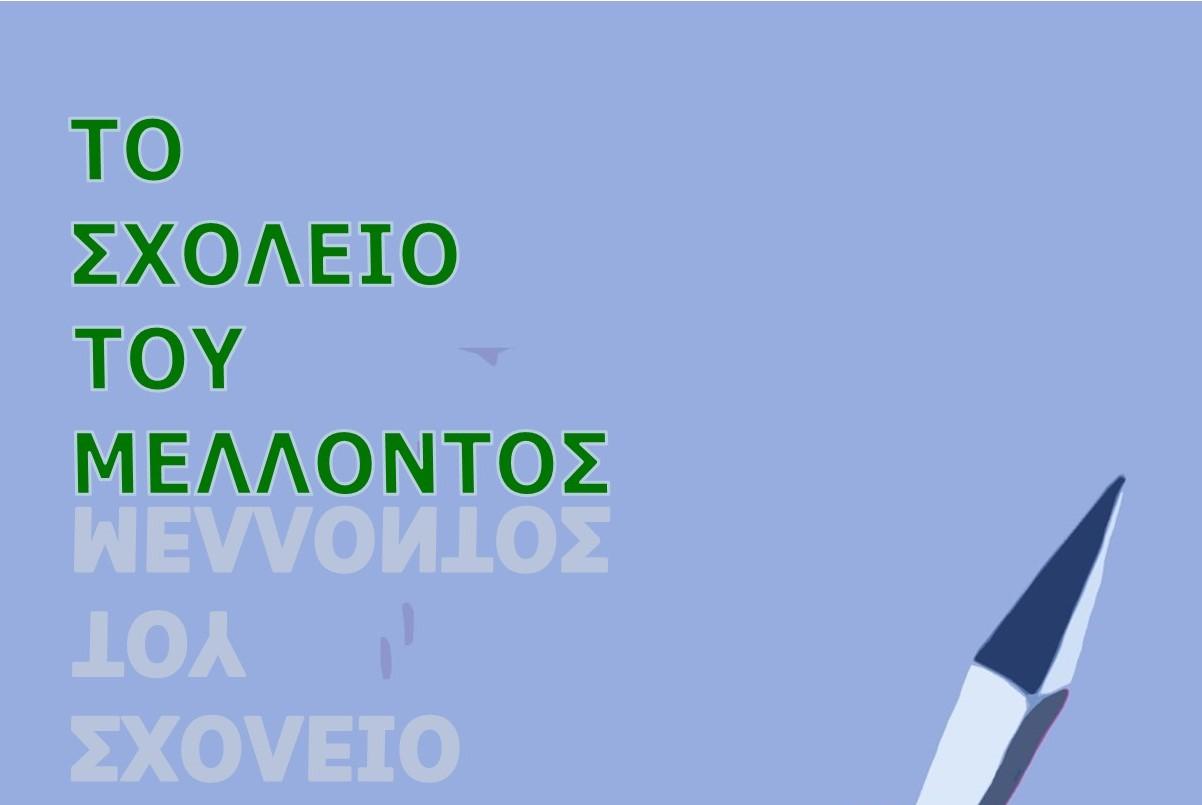 ΤΟ ΣΧΟΛΕΙΟ ΤΟΥ ΜΕΛΛΟΝΤΟΣ Μια πρωτότυπη έκθεση από την Ανωτάτη Σχολή Καλών Τεχνών Διαδικτυακά 25.1.2021 – 31.1.2021 στο www.asfa.gr & www.kids4thecity.gr Η διαδικτυακή έκθεση «Το Σχολείο του Μέλλοντος» είναι η δημιουργική παραγωγή του Εργαστηρίου Διδακτικής της Τέχνης, του Τμήματος Εικαστικών Τεχνών της Ανωτάτης Σχολής Καλών Τεχνών, της χρονιάς που πέρασε. Παρουσιάζονται εικαστικές μακέτες, μικρές κατασκευές […]